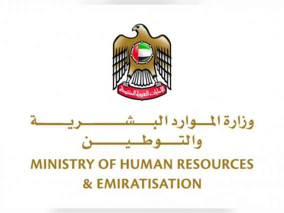 Ministry of Human Resources urges private sector companies to pay employees on time