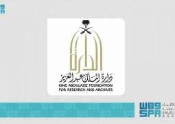 دارة الملك عبدالعزيز تشارك في لقاء علمي عن بعد نظمته تركمانستان