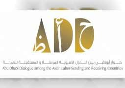 UAE hosts virtual meetings of Abu Dhabi Dialogue
