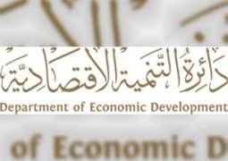 """""""اقتصادية عجمان"""" و""""الاتحاد لائتمان الصادرات"""" يدعمان الشركات العاملة في الإمارة"""