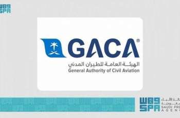 هيئة الطيران المدني تصدر تصنيفها عن مقدمي خدمات النقل الجوي والمطارات