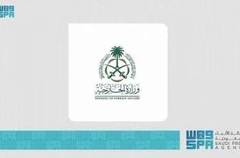 وزارة الخارجية تعرب عن رفض المملكة لما صدر بخصوص خطط وإجراءات