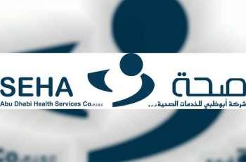"""أقسام الطوارئ في مستشفيات""""صحة """" تواصل عملها خلال إجازة العيد"""