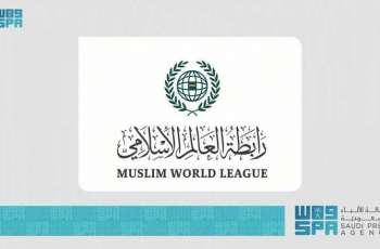 رابطة العالم الإسلامي تدين وتستنكر بشدة الاعتداءات السافرة على حرمة المسجد الأقصى والمصلين