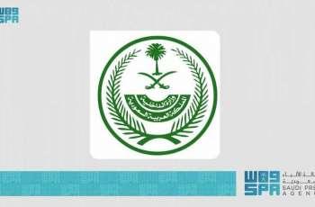 وزارة الداخلية : استمرار منع سفر المواطنين المباشر أو غير المباشر إلى 13 دولة دون الحصول على إذن مسبق من الجهات المعنية