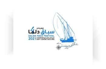 تحت رعاية حمدان بن زايد .. مهرجان دلما التاريخي ينطلق غدا بدورته الرابعة