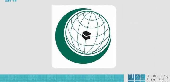 """""""التعاون الإسلامي"""" تدين التفجيرات التي استهدفت مدرسة للبنات في العاصمة الأفغانية كابول"""