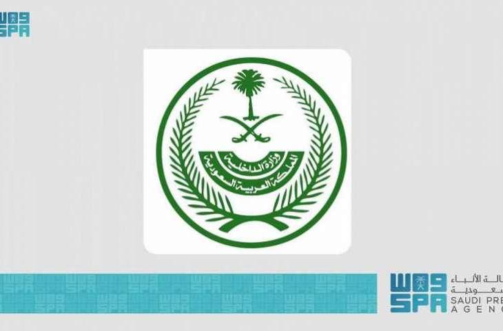 وزارة الداخلية توضح اشتراطات السفر إلى مملكة البحرين