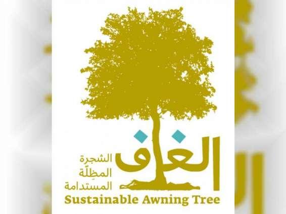 """بيئة الشارقة تعلن المدارس الفائزة بمبادرة """" الشجرة المستدامة الغاف"""""""