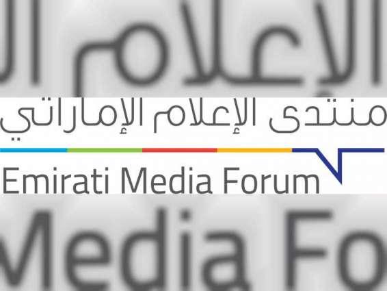 """اسهامات المؤثرين وأدوار منصات التواصل الاجتماعي على طاولة نقاش """"منتدى الإعلام الإماراتي"""""""