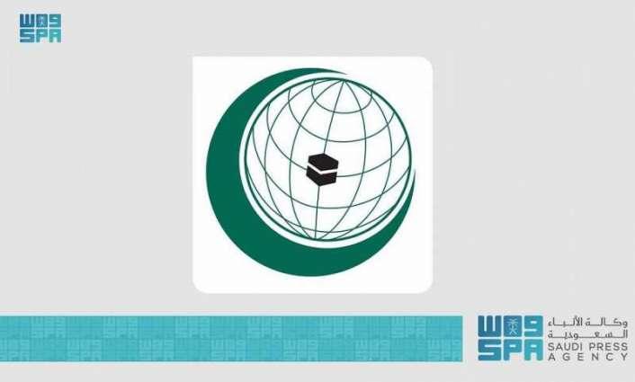 التعاون الإسلامي تدين الاعتداءات الإسرائيلية على الفلسطينيين في حي الشيخ جراح بالقدس المحتلة