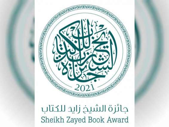 Winners of 15th Sheikh Zayed Book Award to be honoured during virtual ceremony