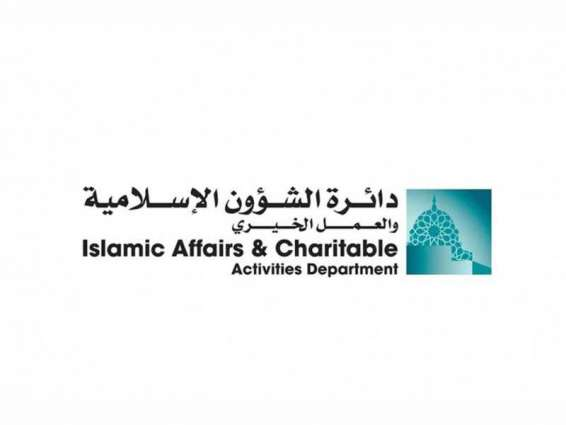Dubai's prayer halls to open 15 minutes before Eid Al Fitr prayer; Eid prayer, sermon to last for 15 minutes: Islamic Affairs and Charitable Activities Department