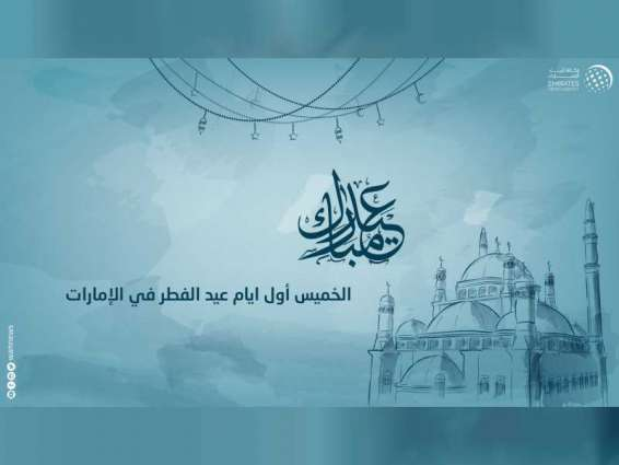 Eid al-Fitr Thursday in UAE