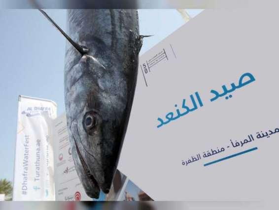 انطلاق بطولة الظفرة الكبرى لصيد الكنعد للرجال والنساء 14 مايو