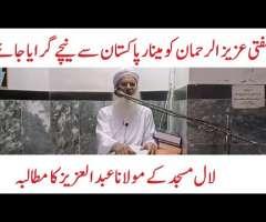 مفتی عزیز ا لرحمان کو مینار پاکستان سے نیچے گرایا جائے: لال مسجد کے مولانا عبدالعزیز کا مطالبہ