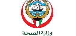 """الكويت تسجل 1658 اصابة جديدة بـ""""كورونا"""" و تسع حالات وفاة"""