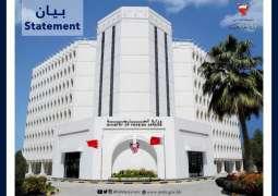 البحرين تدين إطلاق ميليشيا الحوثي طائرة مسيرة مفخخة باتجاه مدينة خميس مشيط
