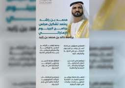 محمد بن راشد يعتمد تشكيل مجلس برنامج الجينوم الإماراتي برئاسة خالد بن محمد بن زايد