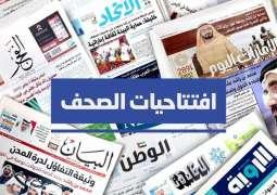 افتتاحيات صحف الامارات اليوم