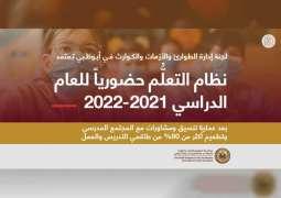لجنة إدارة الطوارئ والأزمات والكوارث في أبوظبي تعتمد نظام التعلُّم حضورياً للعام الدراسي 2021-2022