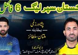 Today PSL 6 Final Match Multan Sultans Vs. Peshawar Zalmi 24 June 2021: Watch LIVE on TV