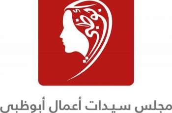 """""""سيدات أعمال أبوظبي"""" ينظم ورشة تدريبية بعنوان """"التسعير في المنتجات والخدمات"""""""
