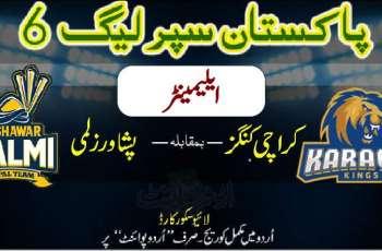 Today PSL 6 1st Eliminator Match Peshawar Zalmi Vs. Karachi Kings 21 June 2021: Watch LIVE on TV