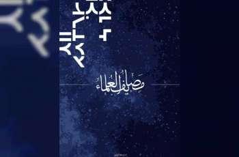 جامعة محمد بن زايد للعلوم الإنسانية تطلق أولى إصداراتها الرقمية