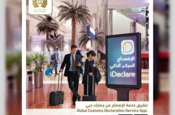 """جمارك دبي تؤكد أهمية """" الإفصاح الذكي"""" في تدفق الشحنات التجارية و تسهيل إجراءات المسافرين"""