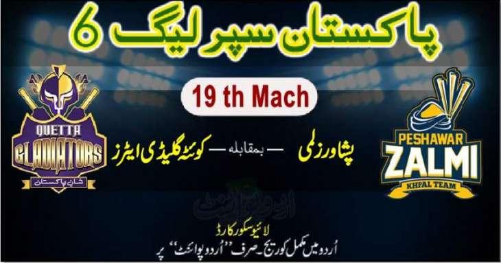 Today PSL 6 Match 19 Peshawar Zalmi Vs. Quetta Gladiators 12 June 2021: Watch LIVE on TV