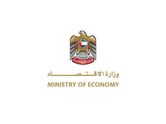 70% growth in intellectual works in 2020: Ministry of Economy