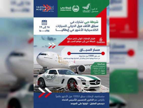 """شرطة دبي تمثّل الإمارات في """"سباق الألف ميل"""" الدولي للسيارات الكلاسيكية في إيطاليا"""