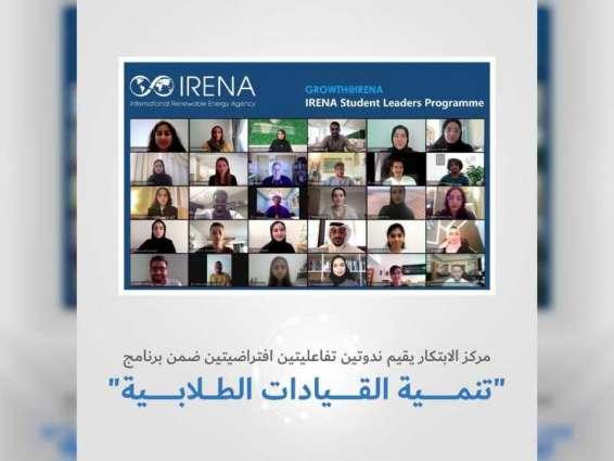 """مركز ابتكار """"كهرباء دبي"""" يشارك في ندوتين ضمن برنامج """"آيرينا"""""""