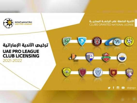 رابطة المحترفين تمنح الترخيص المحلي لـ 14 نادياً