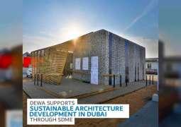 DEWA supports sustainable architecture development in Dubai through SDME