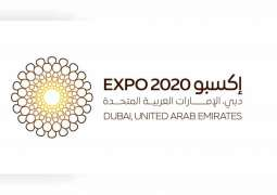 Season Pass for Expo 2020 Dubai gives chance to win place at Opening Ceremony