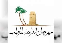 5th Al Dhaid Date Festival kicks off tomorrow