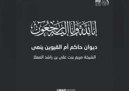 ديوان حاكم أم القيوين ينعي الشيخة مريم بنت على بن راشد المعلا
