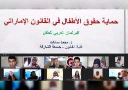 أعضاء البرلمان العربي للطفل يتعرفون على حقوق الطفل في الدول العربية