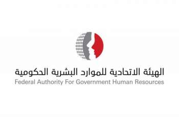 """""""الاتحادية للموارد البشرية"""" تطلق شهادة متخصص مساعد في إدارة الموارد البشرية لموظفي الحكومة"""