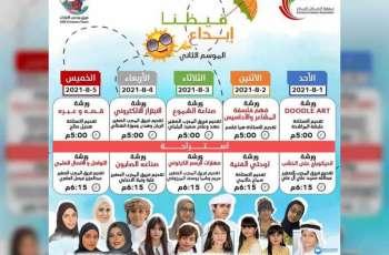 """""""الإمارات للإبداع """"تطلق برامجها الصيفية غدا"""