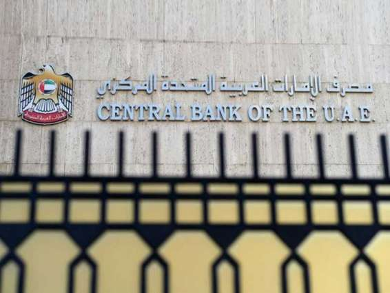 UAE Central Bank issues monetary, banking developments for May 2021