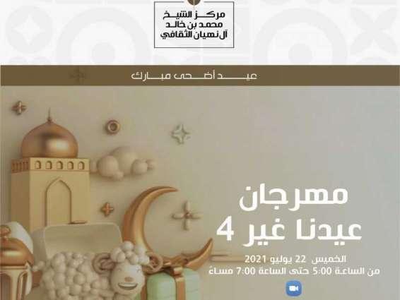 """""""مؤسسات محمد بن خالد الثقافية"""" تنظم المهرجان الافتراضي """"عيدنا غير"""""""
