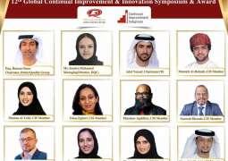 18 مؤسسة تفوز في الحفل الافتراضي السنوي للجائزة العالمية لمنتدى التحسين المستمر لعام 2021