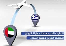 الإمارات تقدم مساعدات عاجلة لليونان لمكافحة الحرائق وحماية السكان