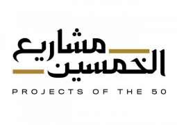 """497 تغطية في 25 دولة حول العالم لأخبار الحزمة الأولى من """"مشاريع الخمسين """" خلال يوم واحد"""