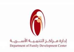 """""""مراكز التنمية الأسرية"""" تطلق مبادرة توعوية بهدف تعزيز الصحة النفسية للمراهقين"""