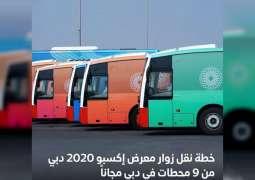 """""""طرق دبي"""" توفر تنقلاً مجانياً بالحافلات لزوار إكسبو2020"""