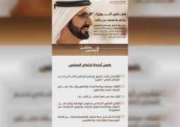 مجلس الوزراء برئاسة محمد بن راشد يعتمد العمل بمبادئ الخمسين لدولة الإمارات ويوجه كافة الجهات في الدولة للاستناد بخططها وتوجهاتها واستراتيجياتها القادمة عليها